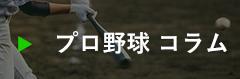 プロ野球 コラム